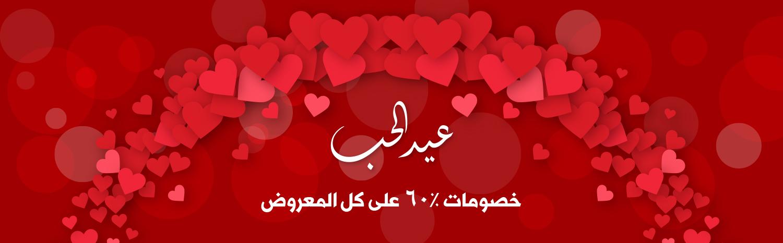 Valentine عيد لحب
